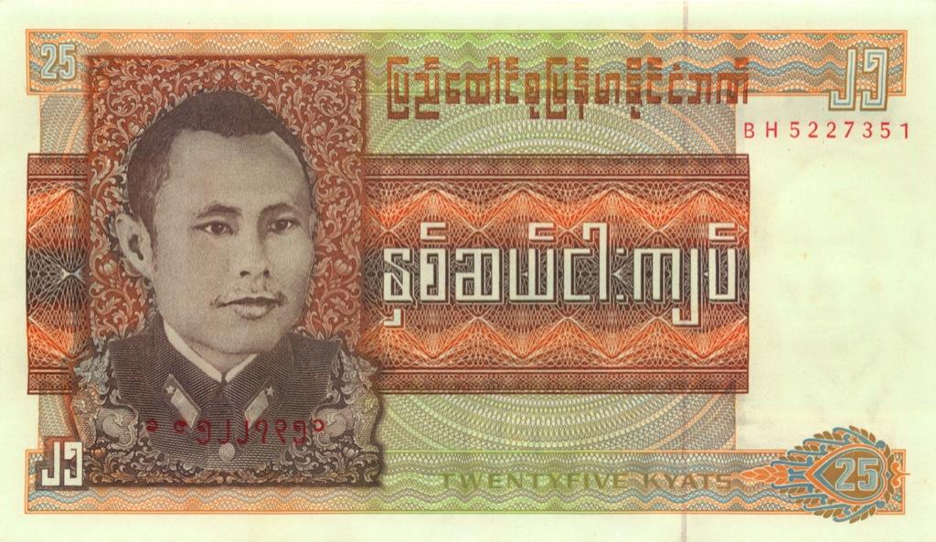 25 кьят - Бирма