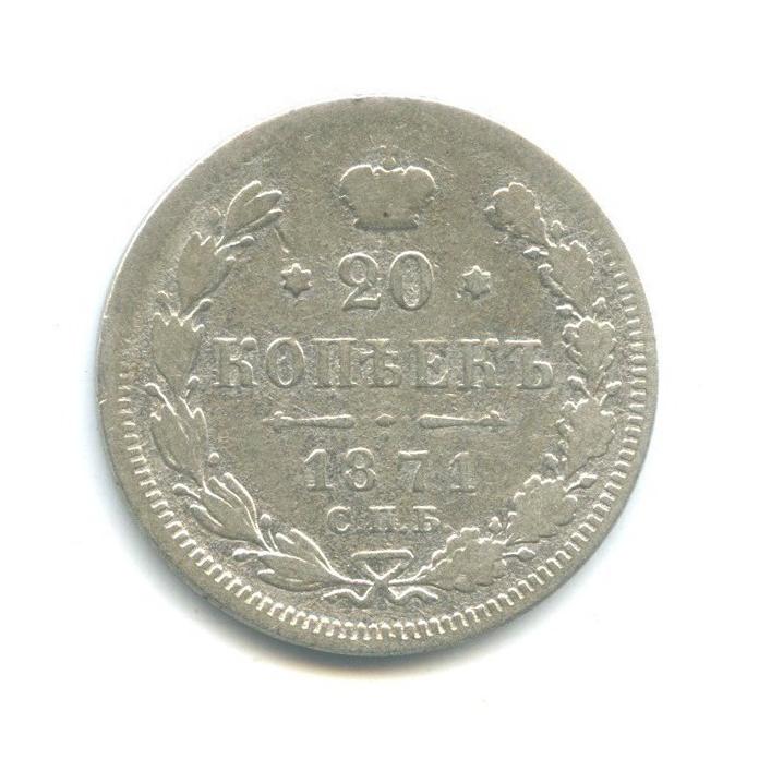 20 копеек 1871 года СПБ HI (Российская Империя)