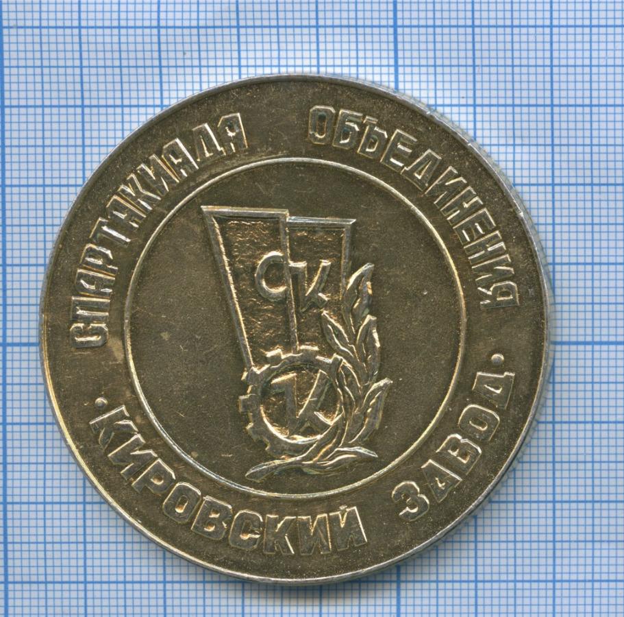 Медаль настольная «Олимпиада-80 - Кировский завод» (СССР)