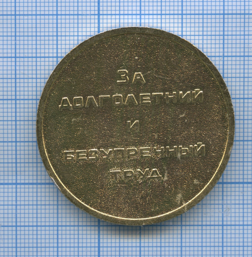 Медаль настольная «Кировский завод - Ленинград - За долгий и безупречный труд» (СССР)