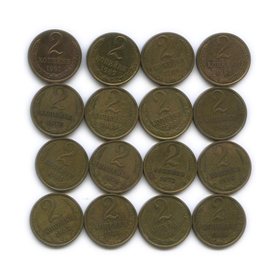 Набор монет 2 копеек (СССР)