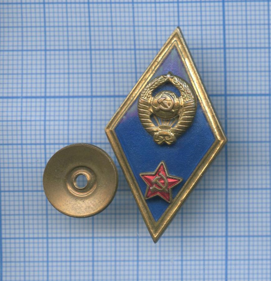 Знак «Высшее военное образование» ММД (СССР)