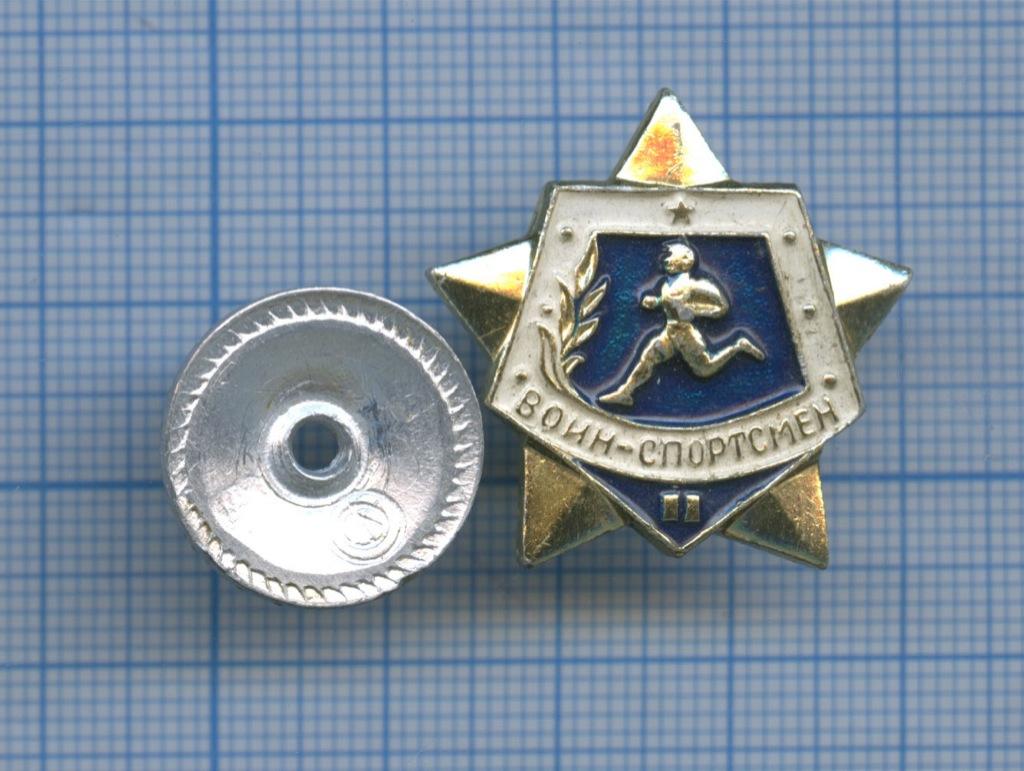 Знак «Воин-спортсмен», 2-й разряд (СССР)