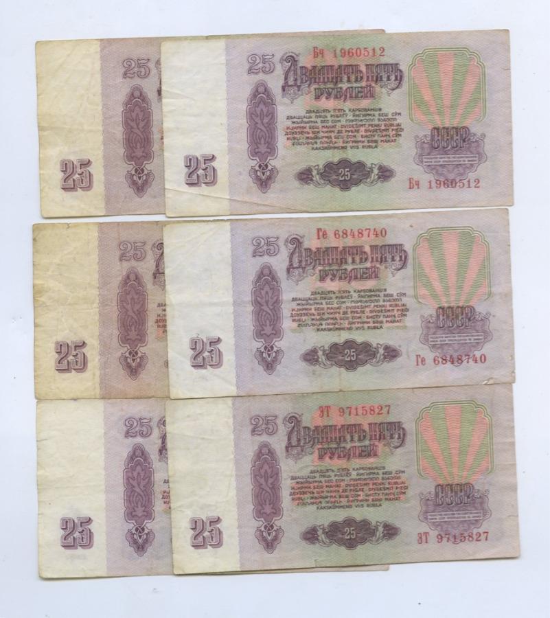 Набор банкнот 25 рублей 1961 года (СССР)
