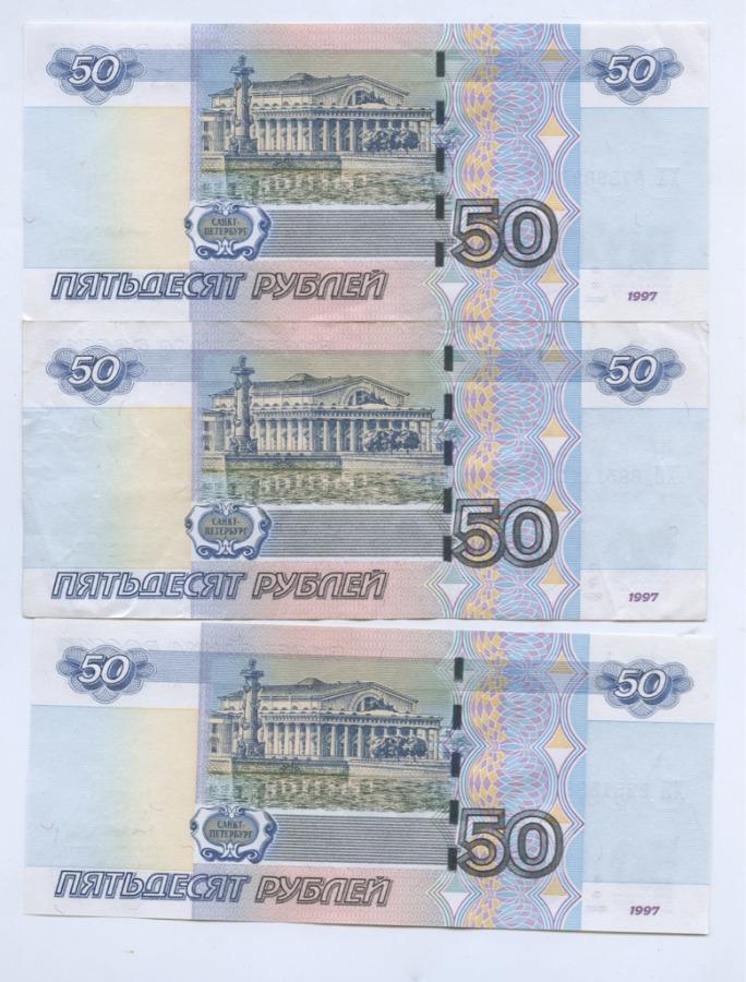 Набор банкнот 50 рублей (красивые номера) 1997 года (Россия)