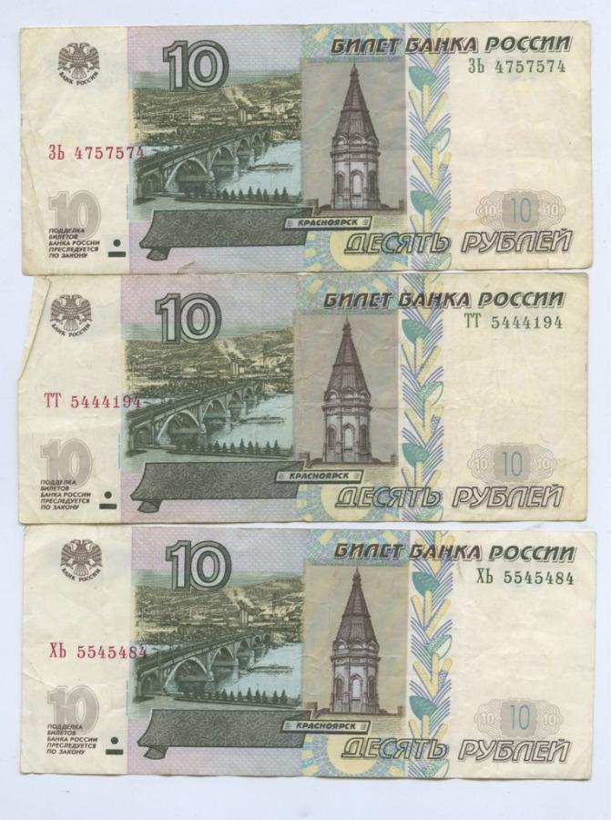 Набор банкнот 10 рублей (красивые номера) 1997 года (Россия)