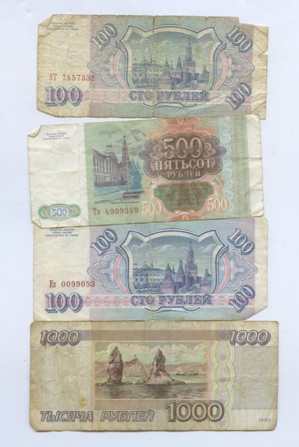 Набор банкнот (красивые номера) 1993, 1995 (Россия)