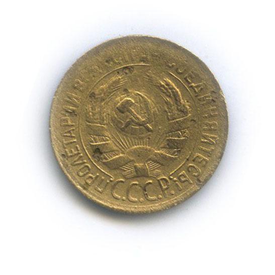 1 копейка 1933 года (СССР)