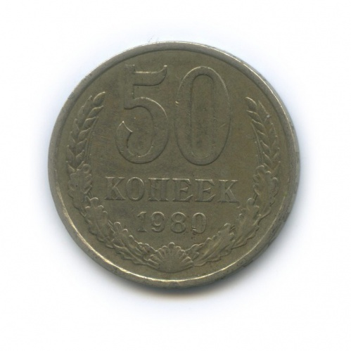 50 копеек 1980 года (СССР)