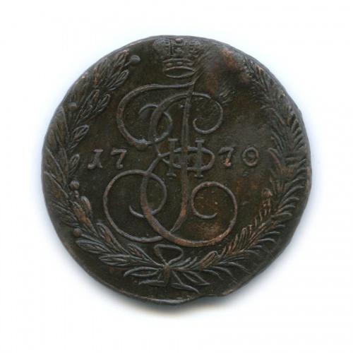 5 копеек (передатировка) 1770 года ЕМ (Российская Империя)