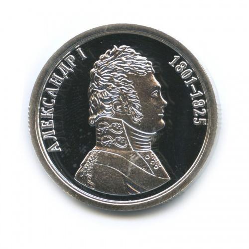 Медаль «Александр I - Величайшие правители России», ОАО «Красносельский Ювелирпром» (серебро 999 пробы) (Россия)