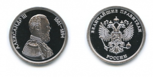 Медаль «Александр III - Величайшие правители России», ОАО «Красносельский Ювелирпром» (серебро 999 пробы, ссертификатом) (Россия)