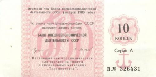 10 копеек (отрезной чек) 1989 года (СССР)