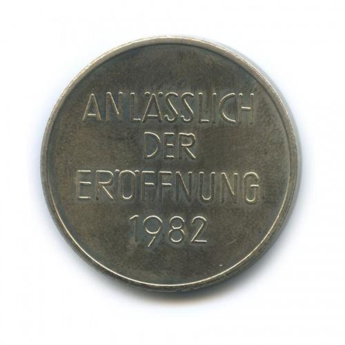 Медаль «Anlässlich der Eröffnung - 1982» 1982 года (Германия (ГДР))