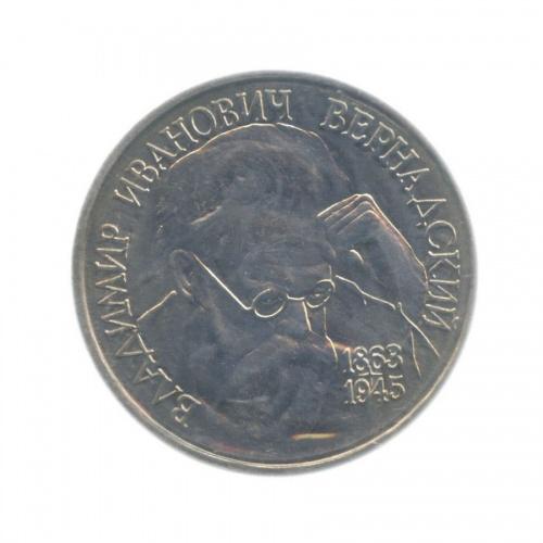 1 рубль — 130 лет содня рождения Владимира Ивановича Вернадского (в холдере) 1993 года ЛМД (Россия)