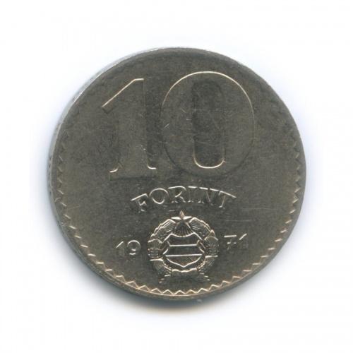 10 форинтов 1971 года (Венгрия)