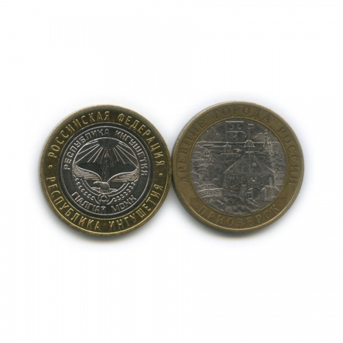 Набор юбилейных монет 10 рублей 2008, 2014 СПМД (Россия)