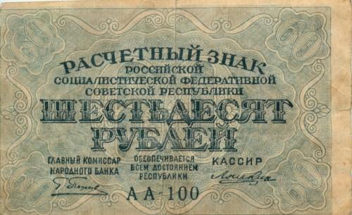 60 рублей (расчетный знак) 1919 года (СССР)