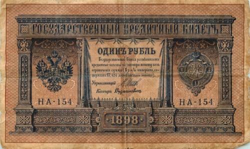 1 рубль 1898 года Шипов (Российская Империя)