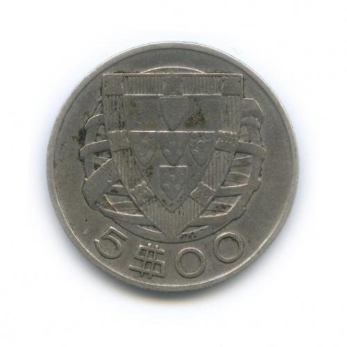 5 эскудо 1934 года (Португалия)