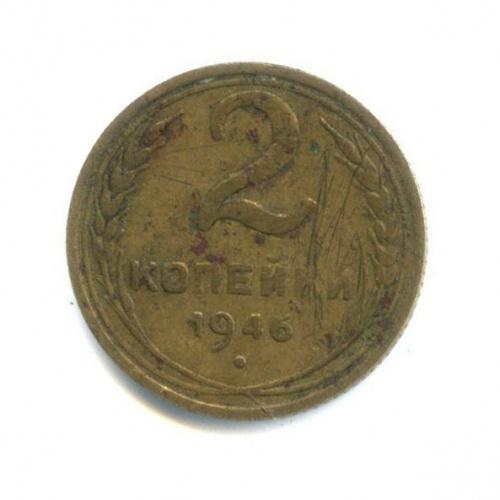 2 копейки (смещение аверс-реверс) 1946 года (СССР)
