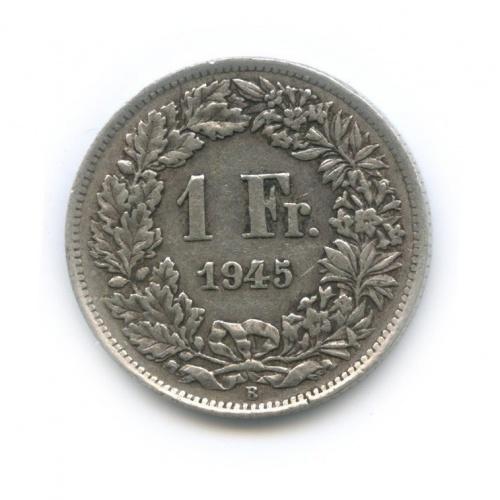 1 франк 1945 года (Швейцария)