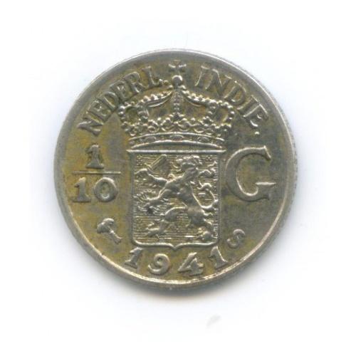 1/10 гульдена - Нидерландская Индия 1941 года