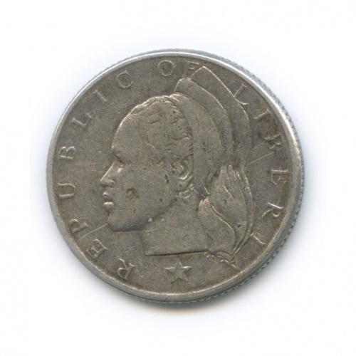 25 центов, Либерия 1960 года