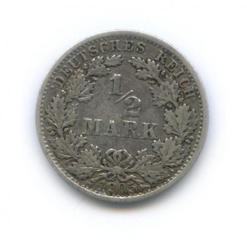 1/2 марки 1905 года F (Германия)