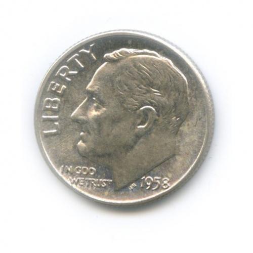 10 центов (дайм) 1958 года (США)