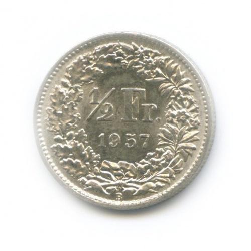 ½ франка 1957 года (Швейцария)