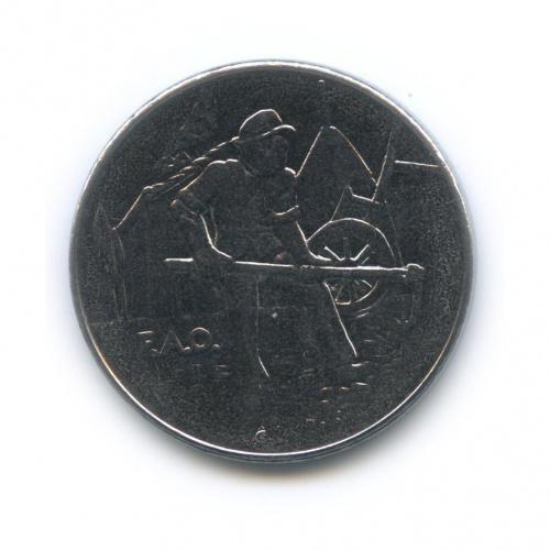 100 лир - ФАО 1978 года (Сан-Марино)