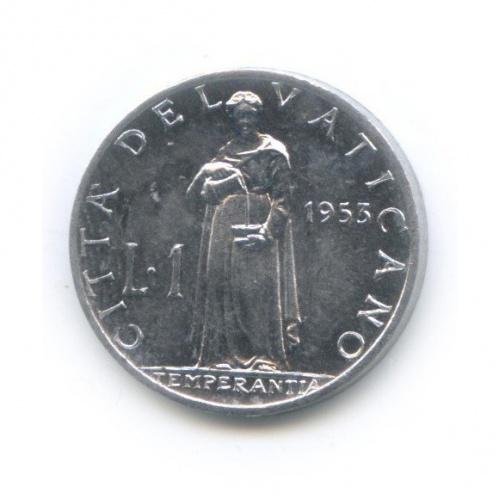 1 лира - Фигура Умеренности 1953 года (Ватикан)