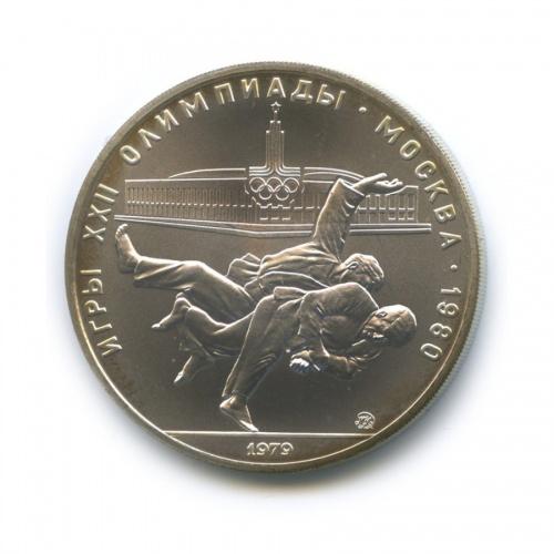 10 рублей — XXII летние Олимпийские Игры, Москва 1980 - Дзюдо 1979 года ММД (СССР)
