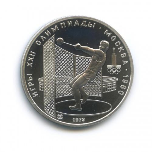 5 рублей — XXII летние Олимпийские Игры, Москва 1980 - Метание молота 1979 года ММД (СССР)