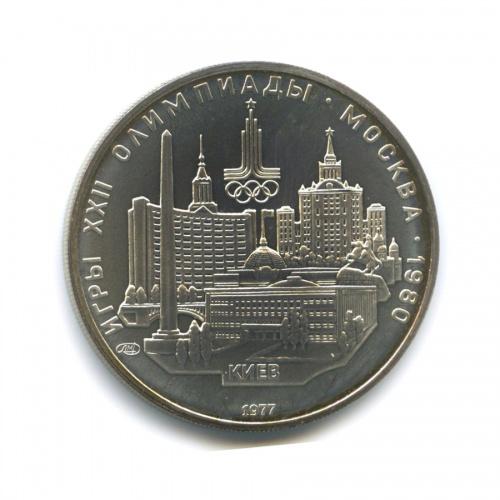 5 рублей — XXII летние Олимпийские Игры, Москва 1980 - Киев 1977 года ЛМД (СССР)