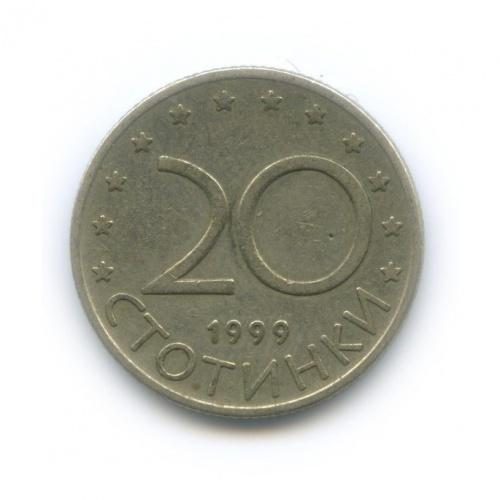 20 стотинок 1999 года (Болгария)