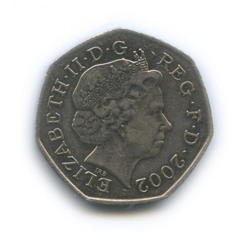 50 пенсов 2002 года (Великобритания)
