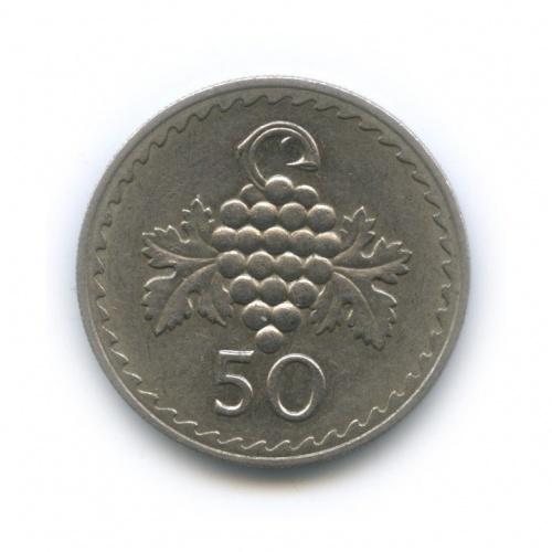 50 миллей 1972 года (Кипр)