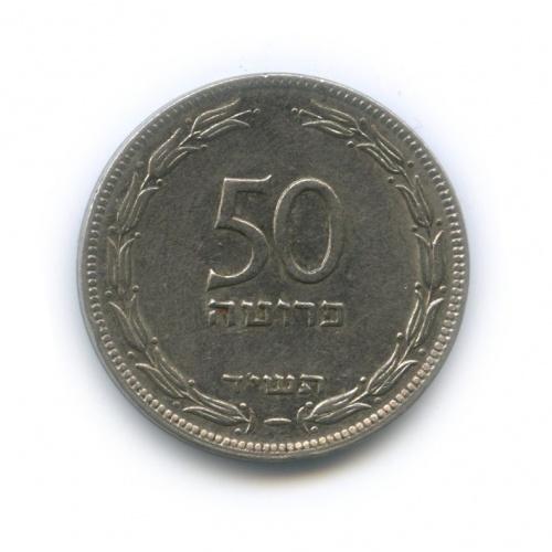 50 прута 1954 года (Израиль)