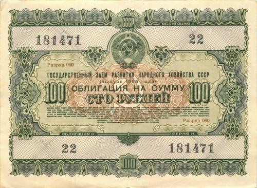 100 рублей (облигация) 1955 года (СССР)
