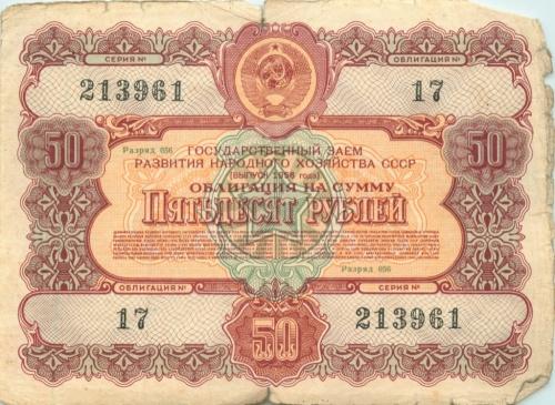 50 рублей (облигация) 1956 года (СССР)