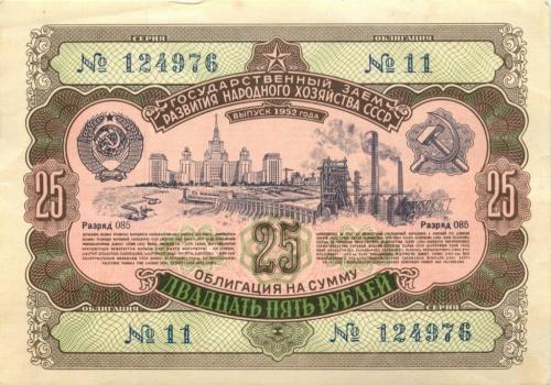 25 рублей (облигация) 1952 года (СССР)