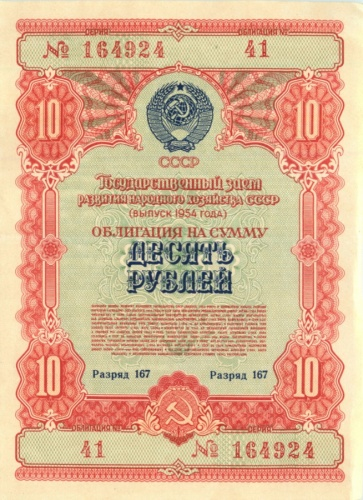 10 рублей (облигация) 1954 года (СССР)