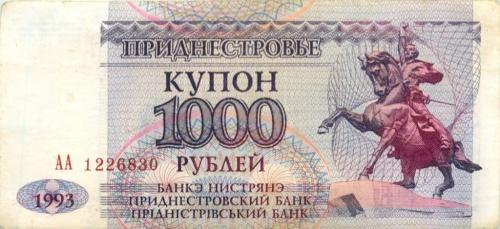 1000 рублей, Приднестровье (купон) 1993 года