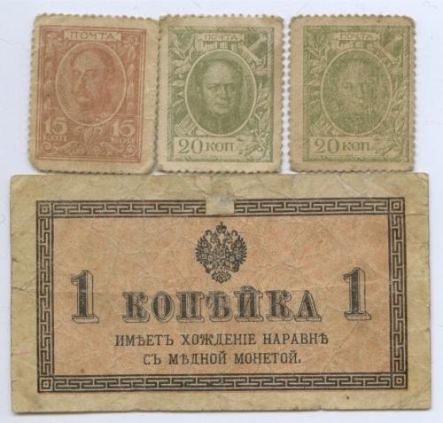 Набор банкнот (марки-деньги, 1 копейка) (Российская Империя)