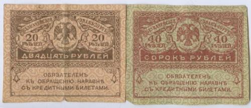 Набор банкнот 20 рублей, 40 рублей (Российская Империя)