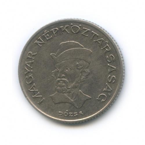 20 форинтов 1984 года (Венгрия)