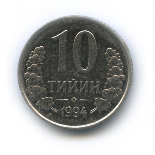 10 тийин. Точечный ободок на аверсе. Редкая. 1994 года (Узбекистан)