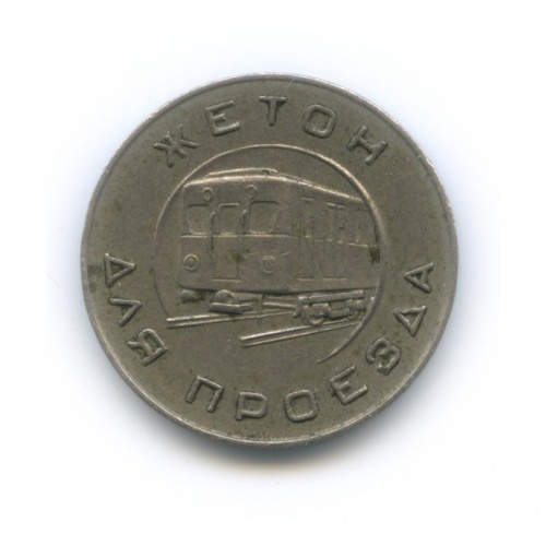 Жетон для проезда «Московский метрополитен им. В. И. Ленина» (образец 1955 г.) (СССР)
